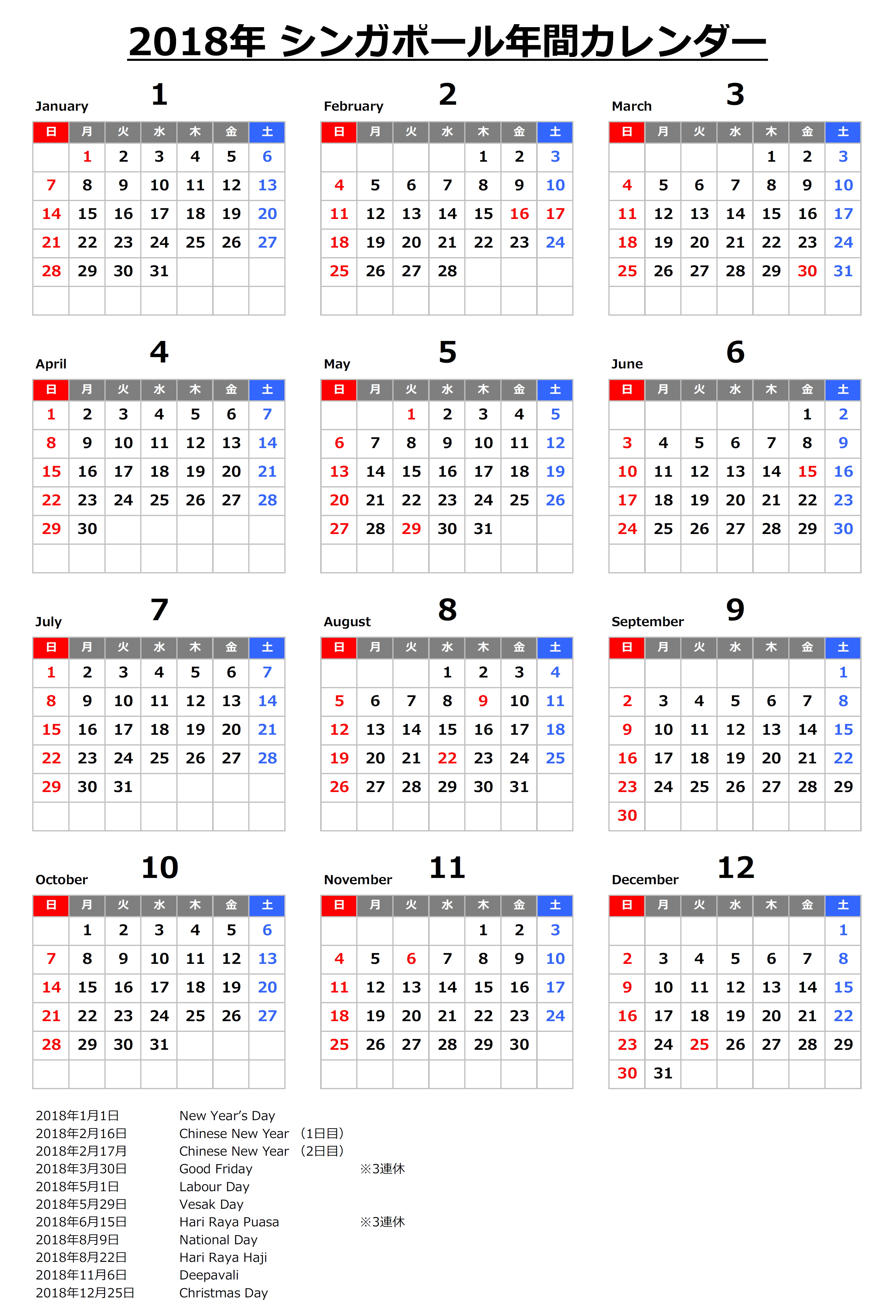 上記のカレンダーはクリックして拡大できる。 カレンダーのPDFファイルはこちらから。 以上、2019年