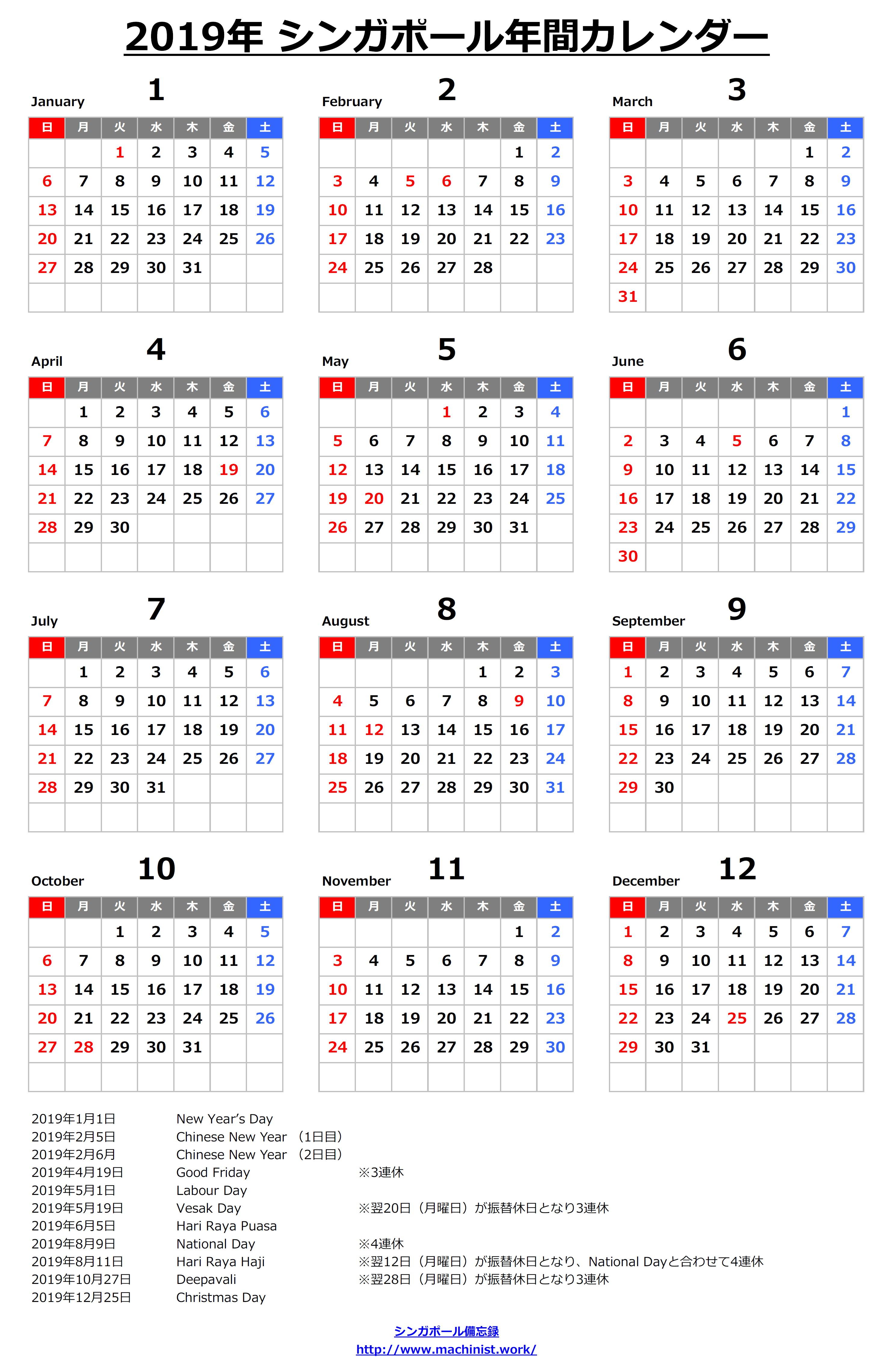 2019年シンガポール年間カレンダー