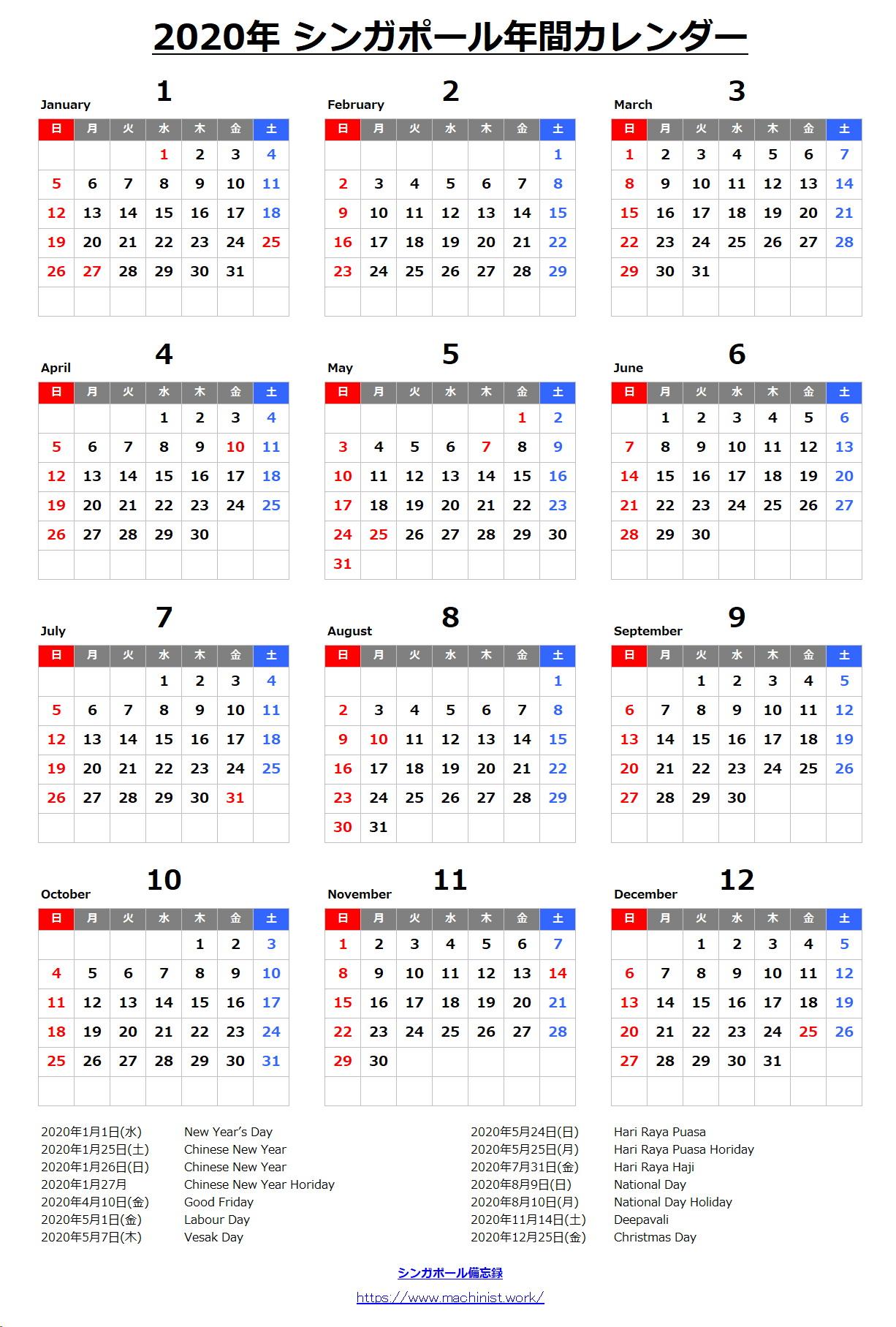 2020 年 祝日 カレンダー 2020年 日本の祝日カレンダー - calendar.infocharge.net